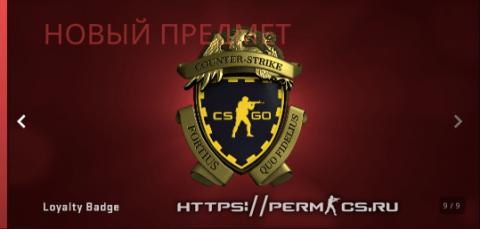 Обновление CS:GO от [06.12.2018]