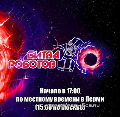 Битвы роботов в Перми 2015