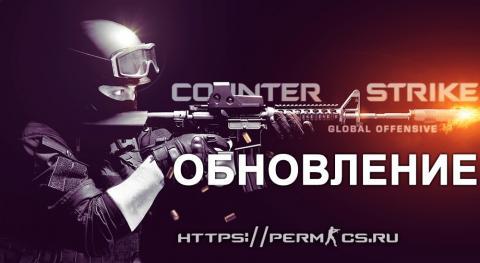 Обновление CS:GO