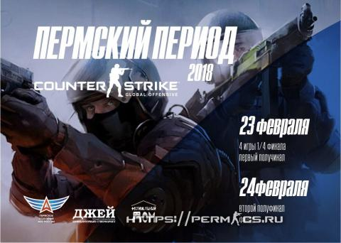 В Перми пройдет краевой турнир по киберспорту
