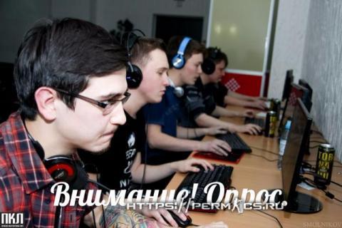 Перепись киберспортивного сообщества Пермского Края