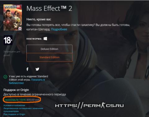 Mass Effect 2 в Origin совершенно бесплатно