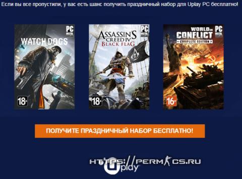 3 игры для Uplay PC бесплатно!